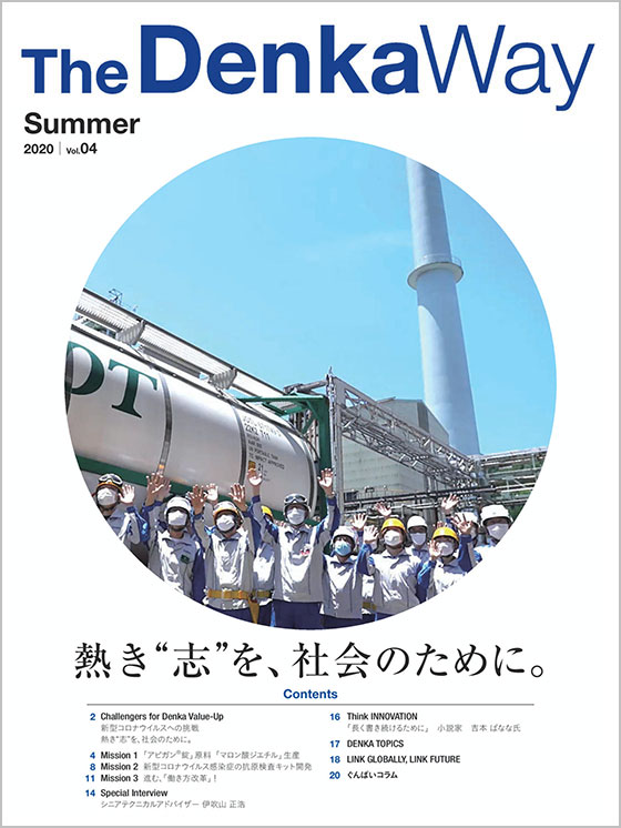 広報誌『The Denka Way』 2020 Summer
